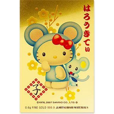 Hello Kitty gold calendar