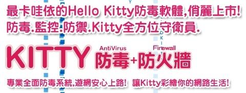 Hello Kitty firewall